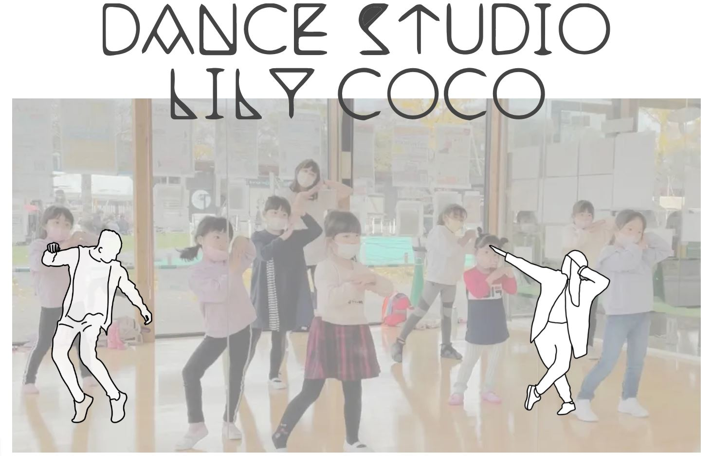 小学生~中学生ダンスクラス